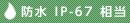 防水 IP-67 相当