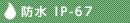 防水 IP-67